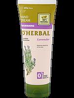 Крем для рук питательный с экстрактом лаванды 75 мл O'Herbal