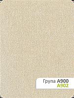 Ткань для рулонных штор А 902
