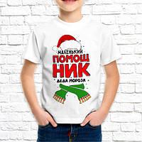 """Футболка для мальчика Push IT с новогодним принтом """"Маленький помощник Деда Мороза"""""""