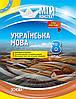 Українська мова  8 клас  Нова програма