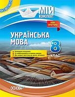 Українська мова  8 клас  Нова програма, фото 1