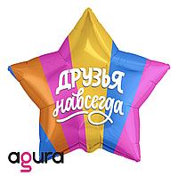 Фольгированный шар 21' Agura (Агура) Друзья навсегда, 50 см