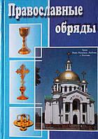 Православные обряды.