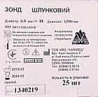 Зонд желудочный (катетер)№ 18 диаметр 6,0 (1200 мм) / Каммед, фото 2
