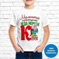 """Футболка для мальчика Push IT с новогодним принтом """"Коля - маленький помощник Деда Мороза"""""""
