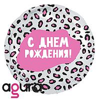 Фольгированный шар Agura (Агура) Гламурный леопард С днем рождения, 45 см (18'')