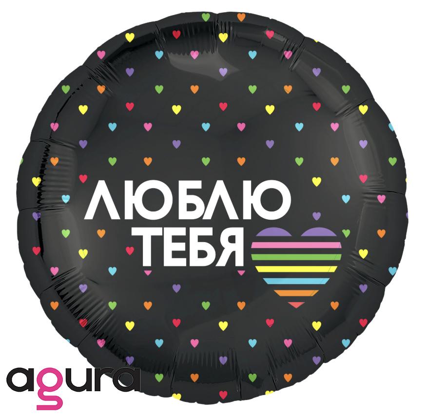 Фольгированный шар 18' Agura (Агура) Цветное сердце, 45 см