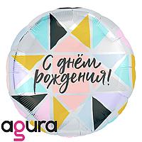 Фольгированный шар Agura (Агура) Треугольники С днем рождения, 45 см (18'')