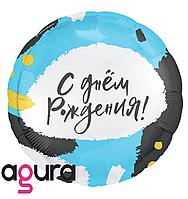 Фольгированный шар Agura (Агура) Стильные пятна С днем рождения, 45 см (18'')