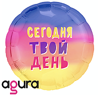 Фольгированный шар 18' Agura (Агура) Твой день, 45 см
