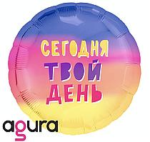 Фольгированный шар Agura (Агура) Твой день, 45 см (18'')