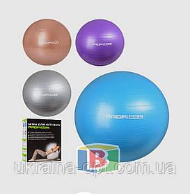 Мяч для фитнеса. Profit. Поможет повысить гибкость и развить мышцы тела. Диаметр: 55 см. Вес: 900г. 0276