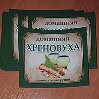 """Наклейка сувенирная на бутылку """"Хреновуха"""""""