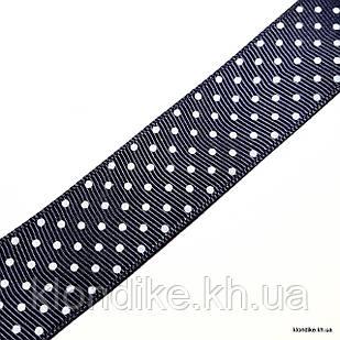 Лента репсовая, темно-синяя в белый горошек, ширина: 2.5 см