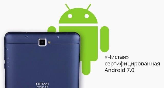 Фаблет Nomi Corsa 3 - чистый Android