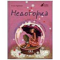Книга Недоторка Тетяна Корнієнко, фото 1