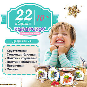 Дегустация в магазине Karapuzov новинок продукции ТМ Spektrumix
