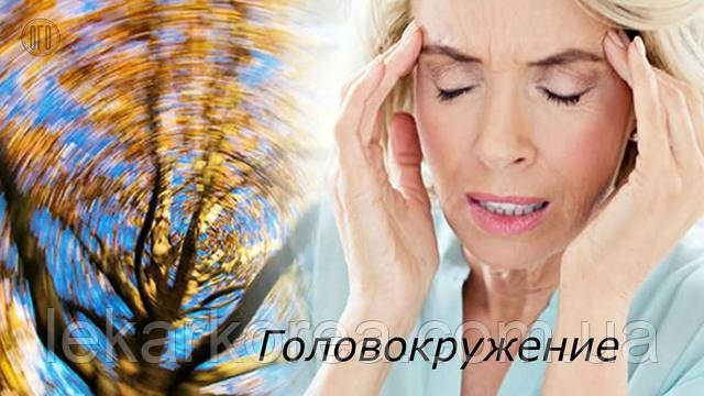 головокружение лечить препаратом из кореи фото таблетки