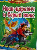 Пегас КА5 Иван-царевич и Серый волк (Русс)