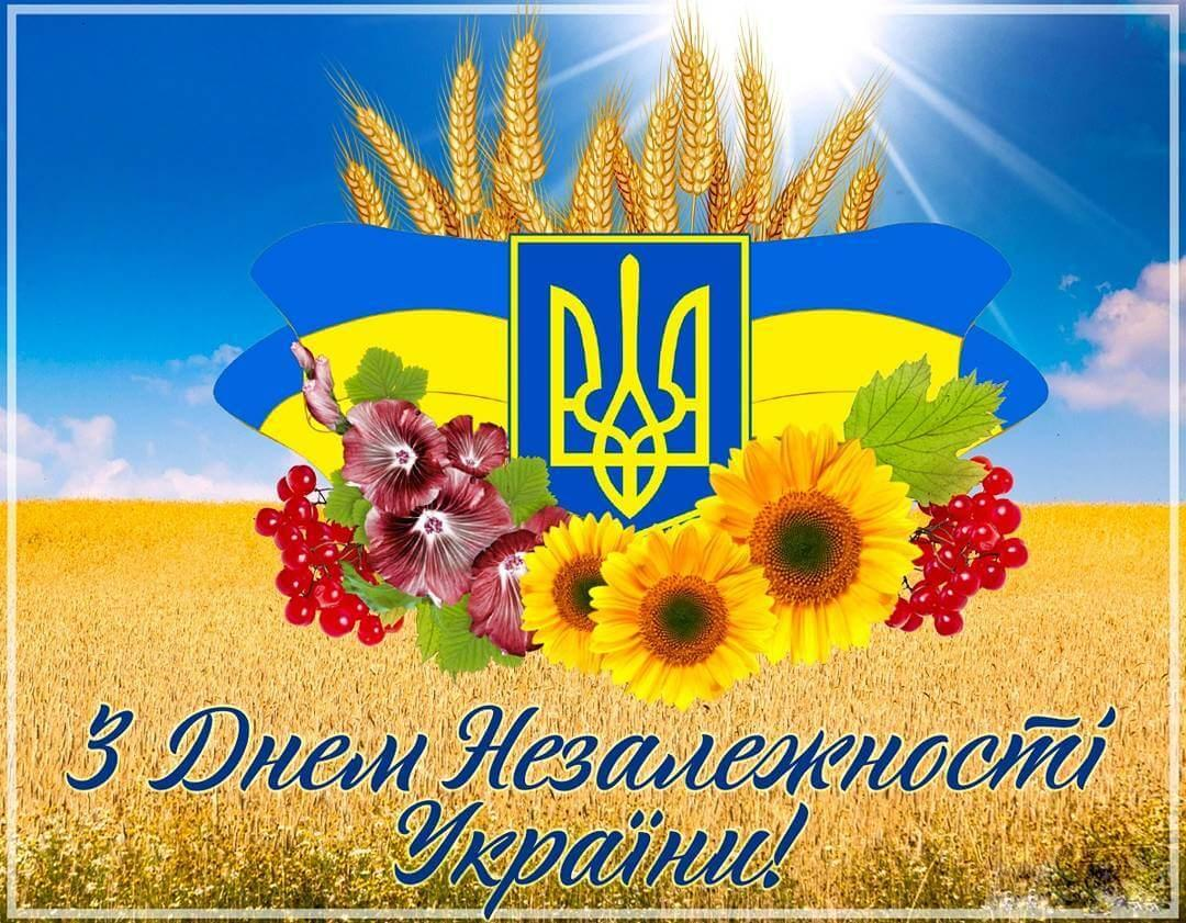 Открытка с днем независимости украина