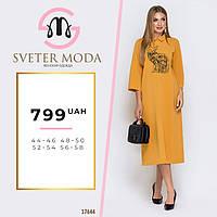 Оранжевое длинное платье макси с длинным рукавом осеннее летнее 44-46 48-50 52-54 56-58