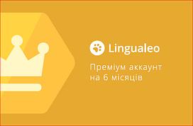 ПО Lingualeo Premium (6 мес.) #I/S