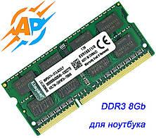 DDR3 8Gb 1600Мгц 1.5v для ноутбука SoDIMM 8192MB  PC3-12800  KVR16S11/8  Kingston универсальная