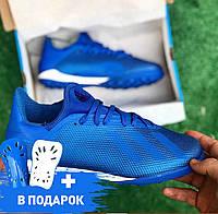 Сороконожки ( Адидас Х)  Adidas X 18.3  Blue