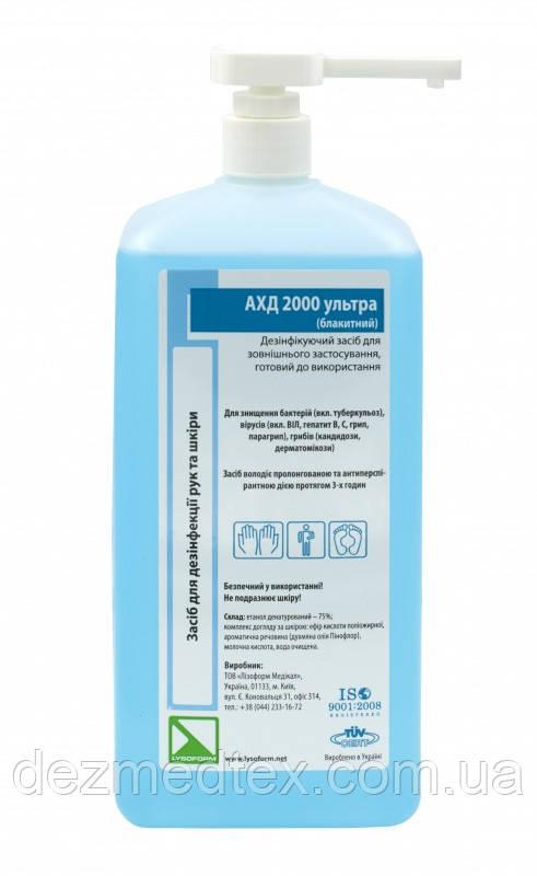 АХД 2000 ультра (голубой), дезинфицирующее средство для гигиенической и хирургической обработки рук и кожи,1 л