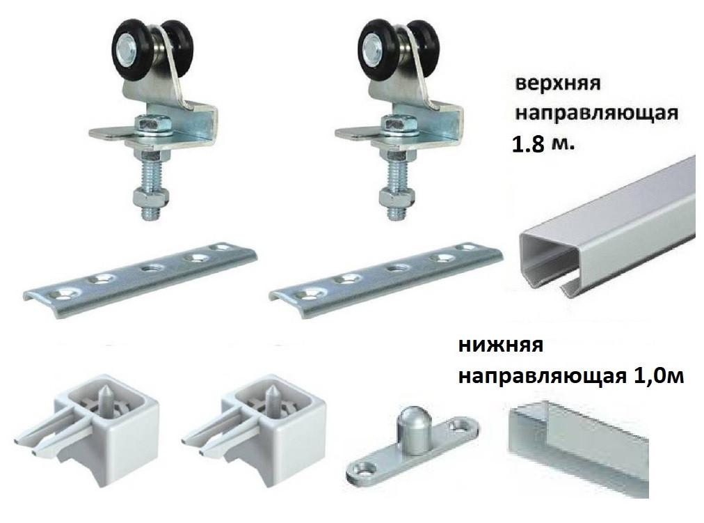 Раздвижная система для дверей NF 70 S Италия(до 70  кг.)