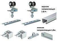 Раздвижная система для дверей NF 70 S Италия(до 70  кг.), фото 1