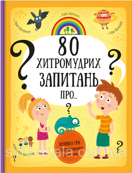 """Книжка-гра з інтерактивними елементами """"80 хитромудрих запитань про?"""""""
