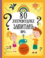"""Книжка-гра з інтерактивними елементами """"80 хитромудрих запитань про?"""", фото 1"""