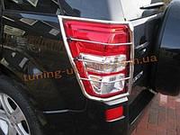 Защита задних фар на Suzuki Grand Vitara 2006-15