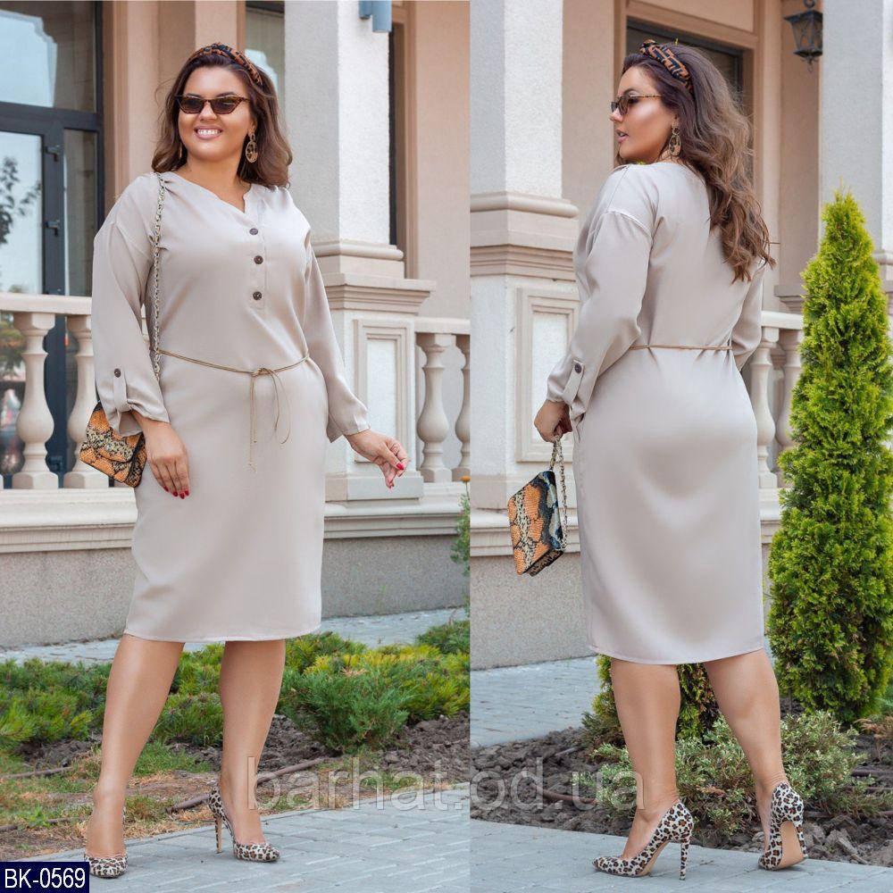 Платье для пышных форм 50, 52, 54, 56 р-р.