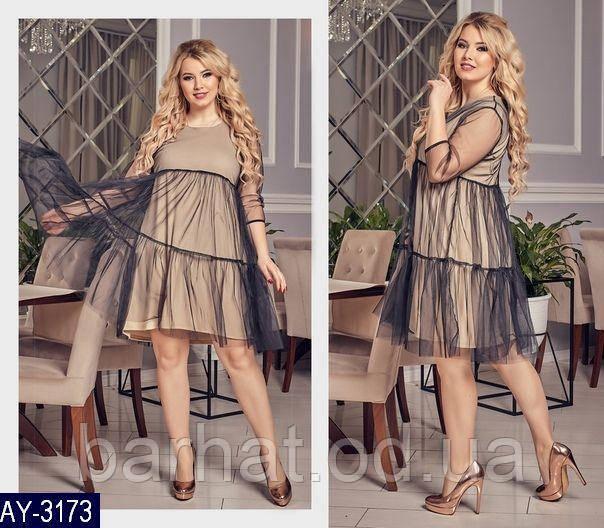 Платье для пышных форм 48-50, 52-54 р-р.