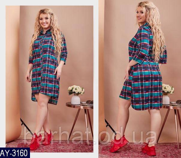 Платье для пышных форм 50-52 р-р.