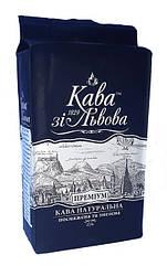 Львівська кава мелена Кава зі Львова Преміум 225 грам у вакуумній упаковці