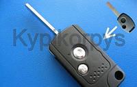 ХОНДА  (Honda) Инсайт выкидной ключ (корпус)