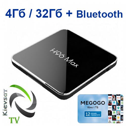 TV BOX 4Gb 32Gb | MEGOGO «Оптимальная» подписка на 12 месяцeв (198 тв-каналов,архив 14 дней, библиотека 12000)