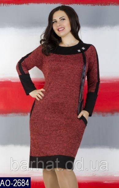 Платье для пышных форм 52, 54, 56, 58 р-р.