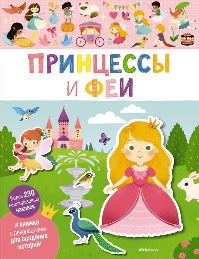 Принцессы и феи. Книжка с декорациями для создания историй (+наклейки).