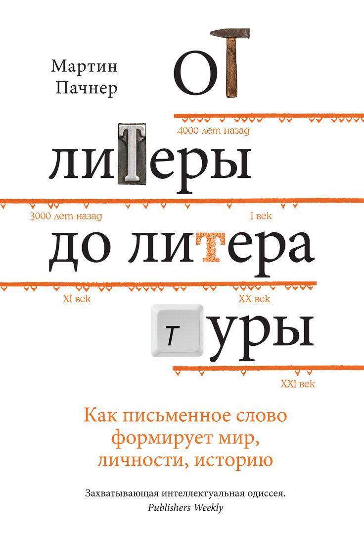 Від літери до літератури. Як письмове слово формує світ, особистості, історію. Пачнер Мартін.