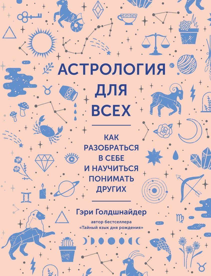 Астрология для всех. Как разобраться в себе и научиться понимать других. Голдшнайдер Гэри.