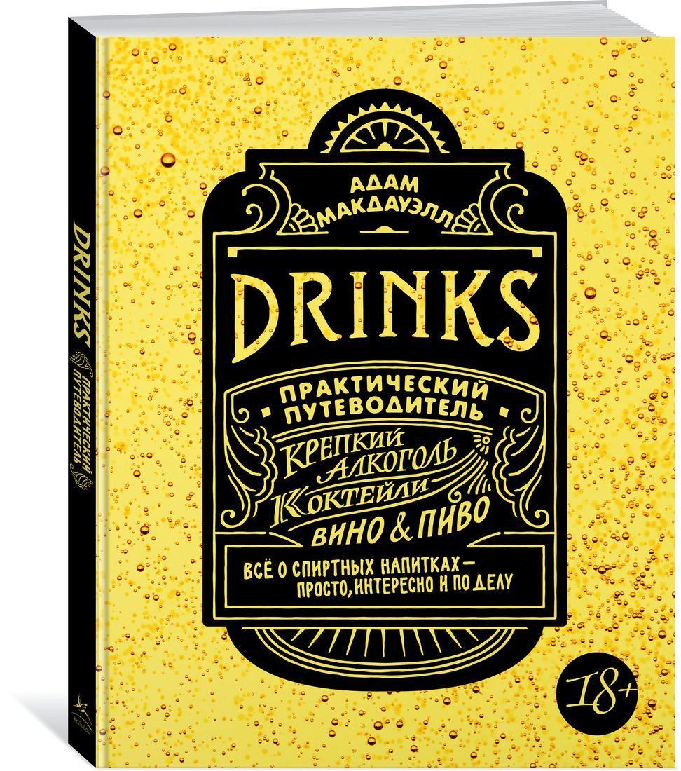Drinks. Практический путеводитель. Крепкий алкоголь. Коктейли. Вино & пиво. МакДауэлл Адам