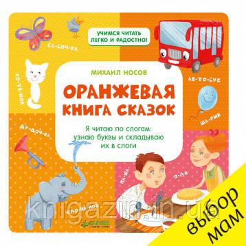 Детские сказки Оранжевая книга сказок Я читаю по слогам: узнаю буквы и складываю их в слоги