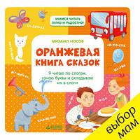 Детские сказки Оранжевая книга сказок Я читаю по слогам: узнаю буквы и складываю их в слоги, фото 1