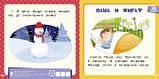 Детские сказки Оранжевая книга сказок Я читаю по слогам: узнаю буквы и складываю их в слоги, фото 3