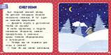 Детские сказки Оранжевая книга сказок Я читаю по слогам: узнаю буквы и складываю их в слоги, фото 5