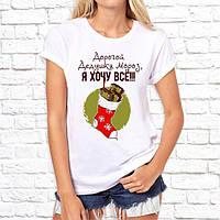 """Женская футболка Push IT с новогодним принтом """"Дорогой Дедушка Мороз, я хочу все!!!"""""""